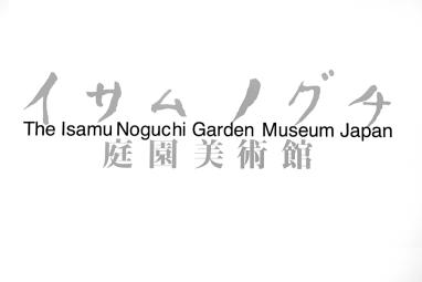 Isamu Noguchi Garden Museum